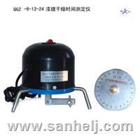 漆膜干燥时间测定仪 QGZ-24