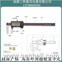 广陆扁头外沟槽数显卡尺 0-150/0-200/0-300/0-500