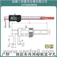 广陆圆柱头内沟槽数显卡尺 0-150/0-200/0-300/0-500