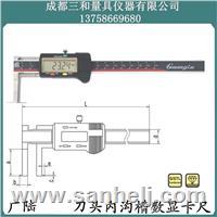 广陆刀头内沟槽数显卡尺 0-150/0-200/0-300/0-500