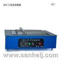 AFA-II自动涂膜机 AFA-II