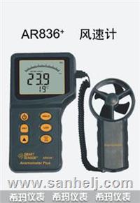 AR836+分体式风速计 AR836+