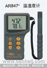 AR847數字溫濕度計 AR847
