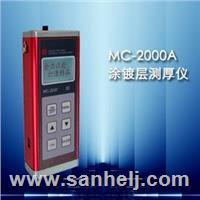MC-2000A涂镀层测厚仪 MC-2000A