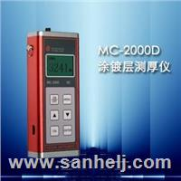 MC-2000D型涂层测厚仪 MC-2000D