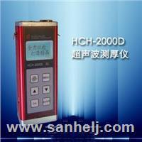 HCH-2000D超声波测厚仪 HCH-2000D