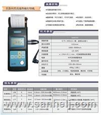 重庆里博leeb342超声波测厚仪 leeb342