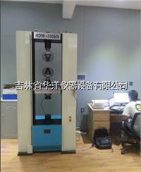 电子万能材料拉伸试验机 HDW-300kN