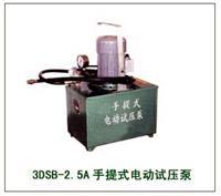 3DSB-2.5手提式电动试压泵 3DSB-2.5手提式电动试压泵