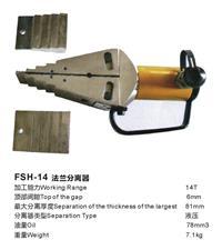 FSH-14法兰破开器 FSH-14