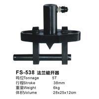 FS-538法兰破开器 FS-538