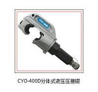 CYO-400D分体式液压压接钳YYYJ030 CYO-400D