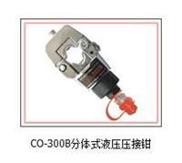 CO-300B分体式液压压接钳YYYJ033 CO-300B