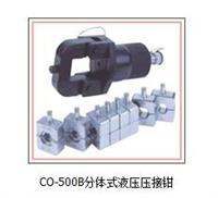 CO-500B分体式液压压接钳 CO-500B