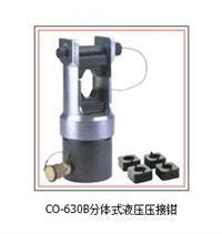 CO-630B分体式液压压接钳YYYJ036 CO-630B