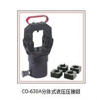 CO-630A分体式液压压接钳YYYJ037 CO-630A