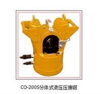 CO-200S分体式液压压接钳YYYJ040 CO-200S