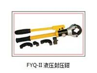 FYQ-II 液压封压钳YYYJ043 FYQ-II