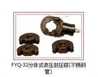 FYQ-32分体式液压封压钳(不锈钢管)YYYJ046 FYQ-32