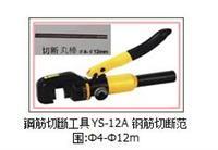 鋼筋切斷工具YS-12A 钢筋切断范围:Φ4-Φ12m YYJD004 YS-12A