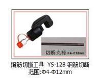 鋼筋切斷工具 YS-12B 钢筋切断范围:Φ4-Φ12mm YYJD007 YS-12B