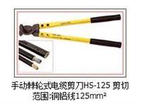 手动棘轮式电缆剪刀HS-125 剪切范围:铜铝线125mm² YYJD010 HS-125