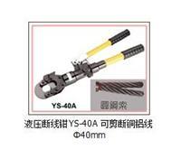 液压断线钳YS-40A 可剪断铜铝线Φ40mmYYJD018 YS-40A