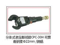分体式液压断线钳CPC-30H 可剪断钢索Φ22mm /铜铝YYJD021 CPC-30H