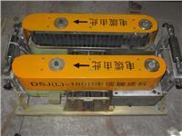 DSJ(L)-180A电缆输送机 DSJ(L)-180A
