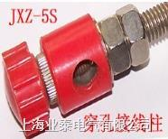 JXZ-5(200A)穿孔接线柱JXZ-5(200A)穿孔接线柱 JXZ-5(200A)-1