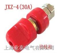 JXZ-4(30A)接线柱JXZ-4(30A)接线柱 JXZ-4(30A