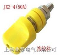 JXZ-4(50A)接线柱JXZ-4(50A)接线柱 JXZ-4(50A)