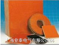 供应布板布棒环氧板 供应布板布棒环氧板