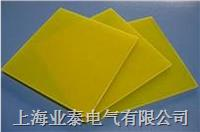 环氧板 环氧板-1