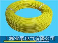 氟塑料耐高温电线4 AF200  AF250