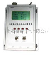 车载单机轨道电路分路测量装置 车载单机轨道电路分路测量装置