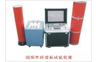 FDCX变频谐振耐压装置 FDCX