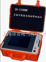 ZN-500DMC多脉冲智能电缆故障测试仪 ZN-500DMC