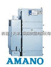AMANO安满能_FCN-45_焊接烟雾收集机