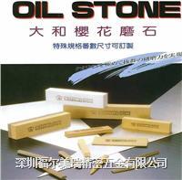 CHERRY OIL STONE 大和?;ㄓ褪艽?