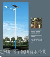 斯洛尔太阳能路灯 sle-29