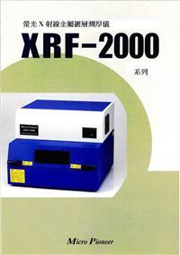 镀金测厚仪,镀银测厚仪,镀镍测厚仪 XRF-2000
