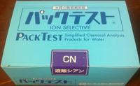 日本共立氰离子含量测试包