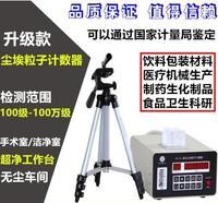 RBD-900激光尘埃粒子计数器GMP认证