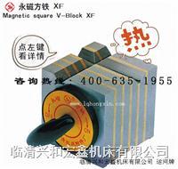 永磁方铁V型铁由临清兴和宏鑫机床**专业生产