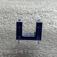 防尘凹槽型光电开关ITR1102F ITR1102F