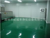 深圳腾丰光电无尘车间工程