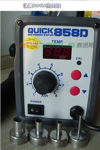 快克858D热风枪 858D