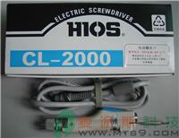 HIOS电批 CL-2000