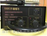 白光HAKKO851扁平集成電路熱風拔放臺 851